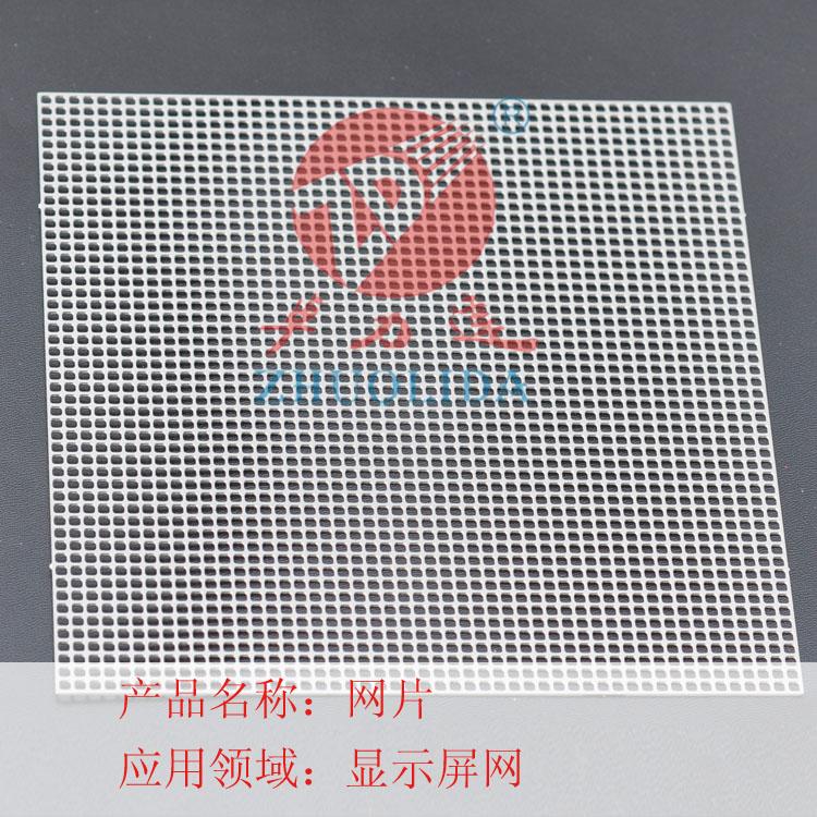 0.05mm铜网板