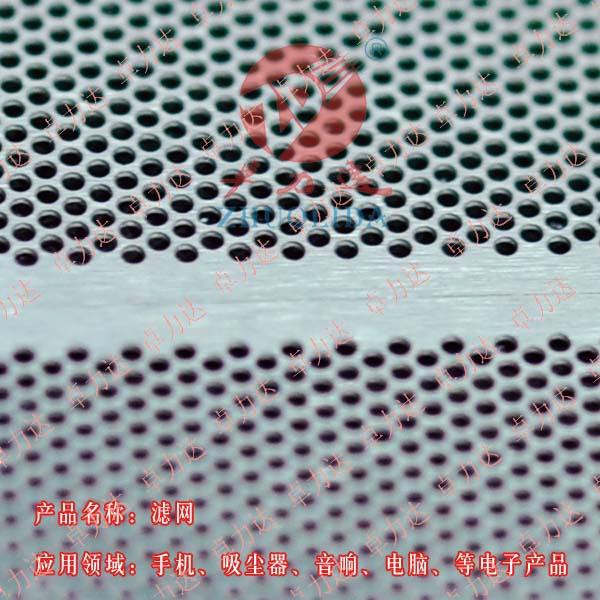0.7mm过滤网片